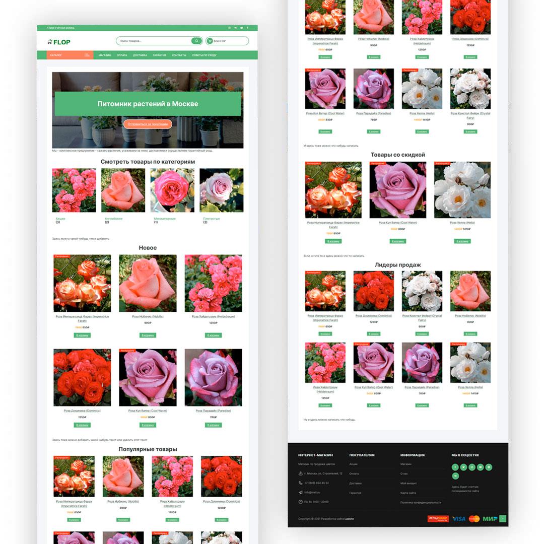 Готовый сайт интернет-магазина по продаже цветов